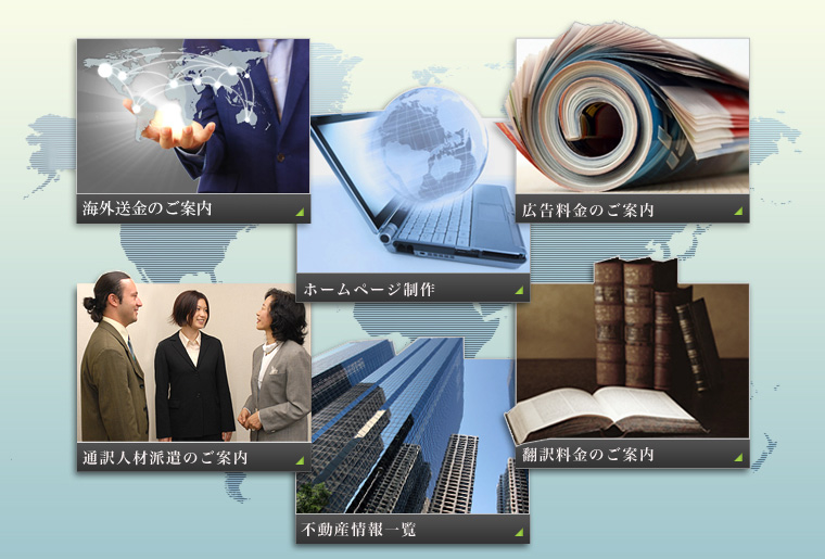 NEWCOM Newspaper Media・Advertising Fee・Real Estate・NEWCOM Newspaper Media・Translation Fee